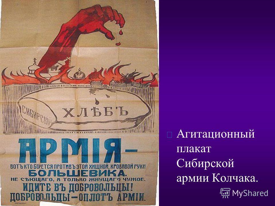 u Агитационный плакат Сибирской армии Колчака.