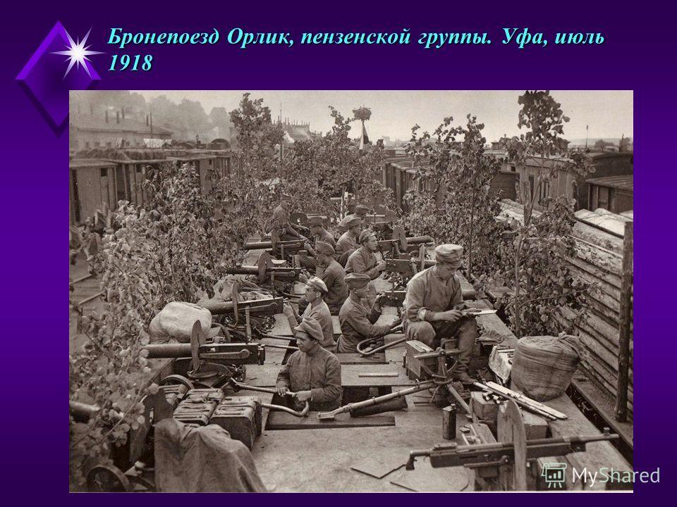 Бронепоезд Орлик, пензенской группы. Уфа, июль 1918