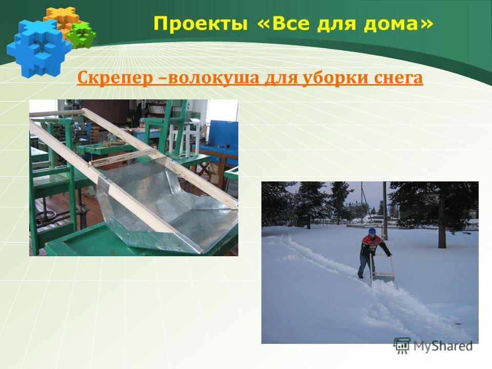 Скрепер –волокуша для уборки снега