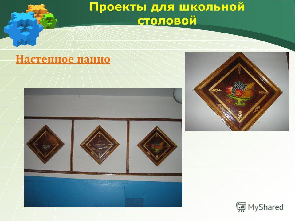 Проекты для школьной столовой Настенное панно