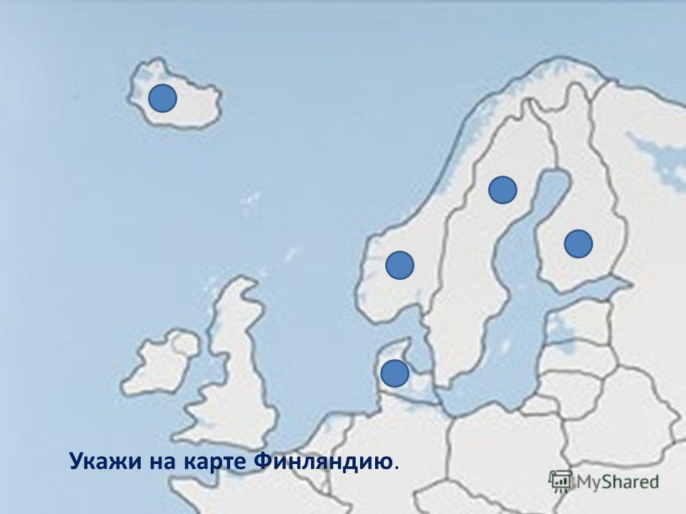 Укажи на карте Финляндию.