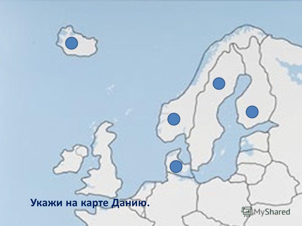 Укажи на карте Данию.