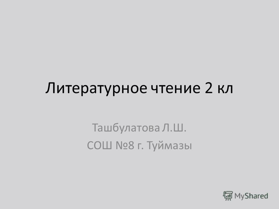 Литературное чтение 2 кл Ташбулатова Л.Ш. СОШ 8 г. Туймазы