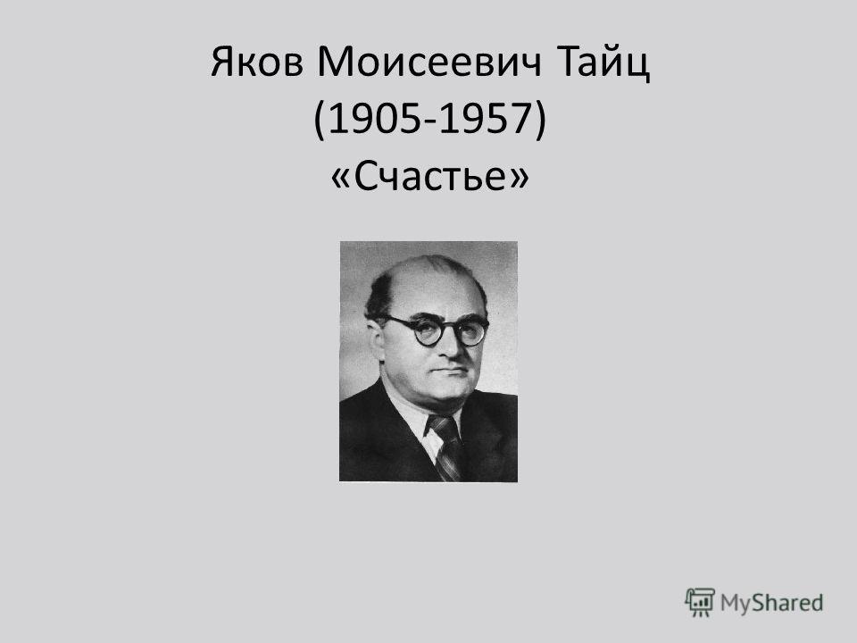 Яков Моисеевич Тайц (1905-1957) «Счастье»