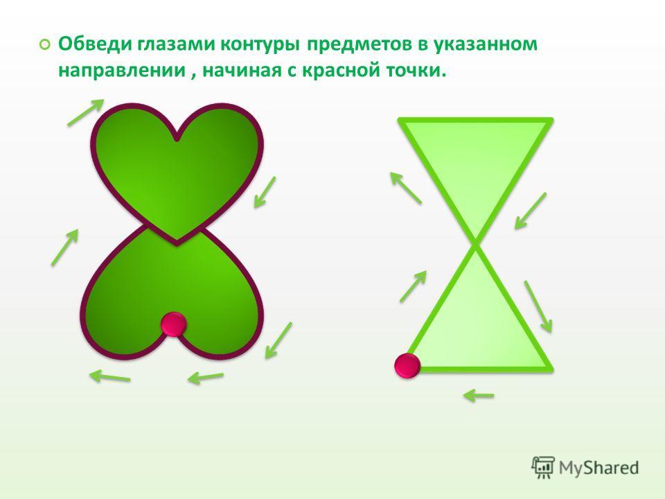Обведи глазами контуры предметов в указанном направлении, начиная с красной точки.