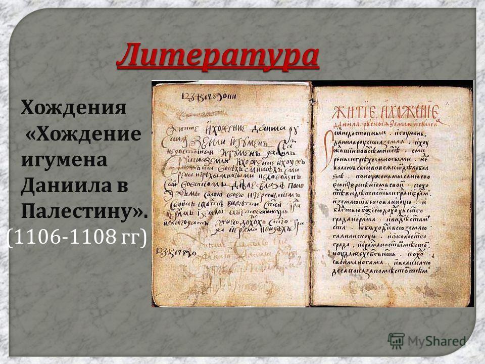 Литература Хождения « Хождение игумена Даниила в Палестину ». (1106-1108 гг )