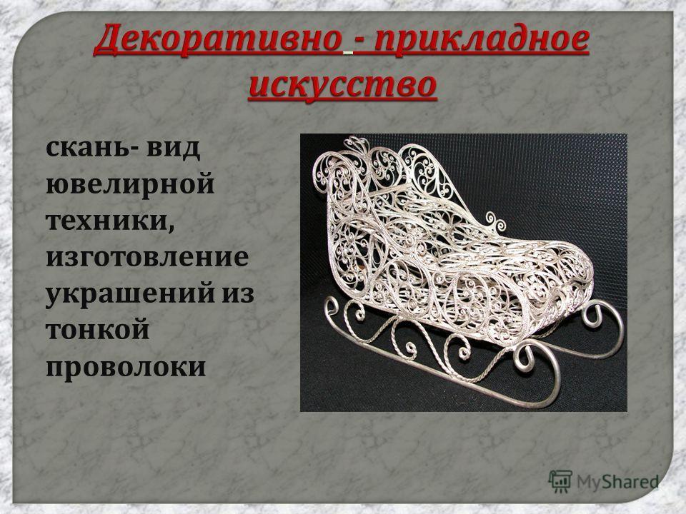 Декоративно - прикладное искусство скань - вид ювелирной техники, изготовление украшений из тонкой проволоки