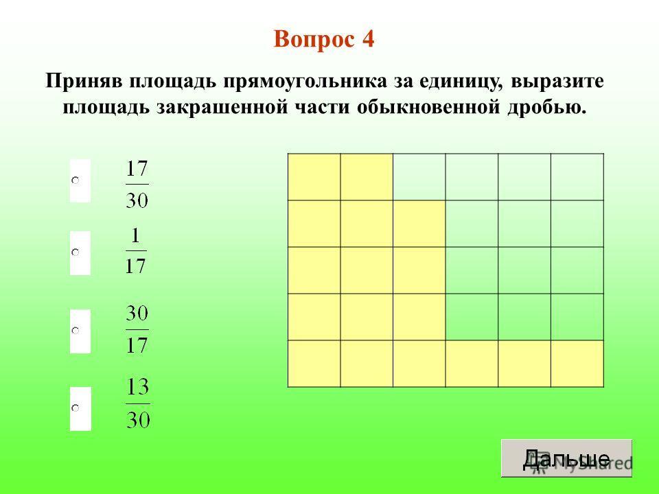 Вопрос 4 Приняв площадь прямоугольника за единицу, выразите площадь закрашенной части обыкновенной дробью.