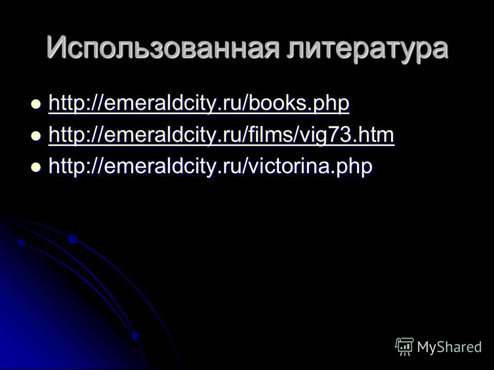 Использованная литература http://emeraldcity.ru/books.php http://emeraldcity.ru/books.php http://emeraldcity.ru/books.php http://emeraldcity.ru/films/vig73. htm http://emeraldcity.ru/films/vig73. htm http://emeraldcity.ru/films/vig73. htm http://emer