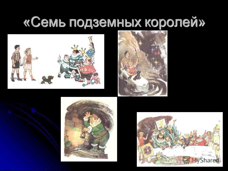 «Семь подземных королей»