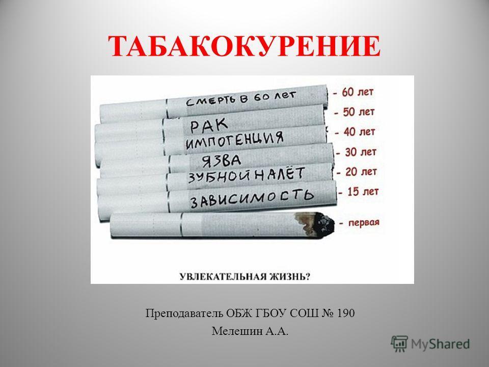 ТАБАКОКУРЕНИЕ Преподаватель ОБЖ ГБОУ СОШ 190 Мелешин А.А.