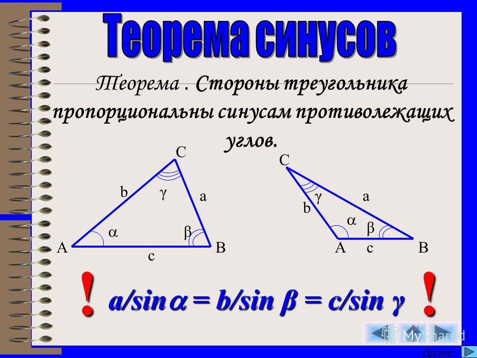 Далее Теорема. Стороны треугольника пропорциональны синусам противолежащих углов. AB C !! AB C a/sin = b/sin β = c/sin γ a b c a b c β β γ γ
