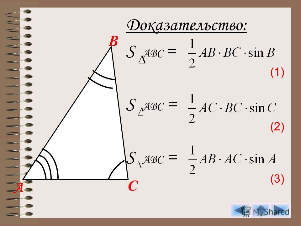 Доказательство: S ABC = А В С (1) (2) (3)