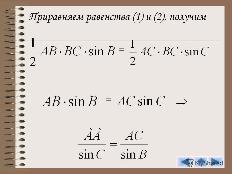 Приравняем равенства (1) и (2), получим = =