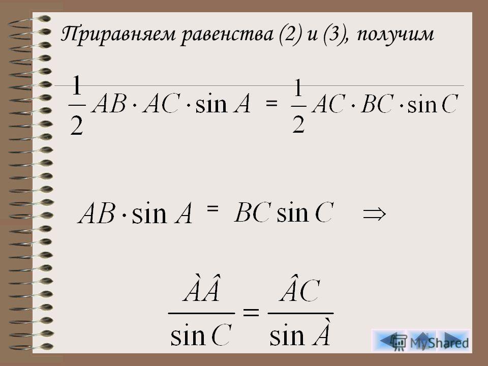 Приравняем равенства (2) и (3), получим = =