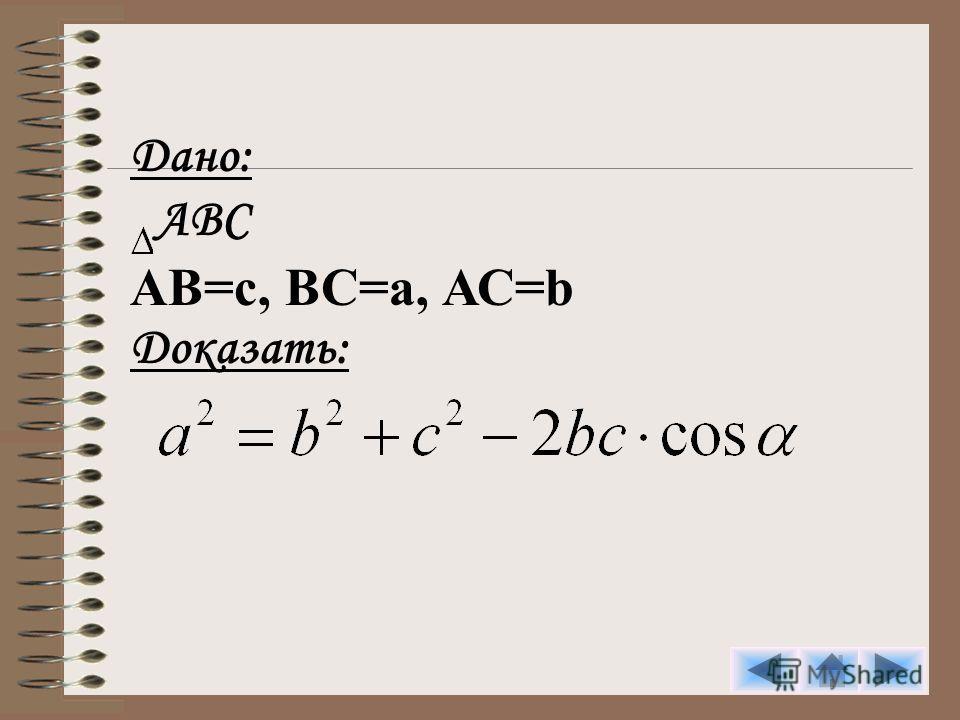 Дано: АВС АВ=с, ВС=а, АС=b Доказать: