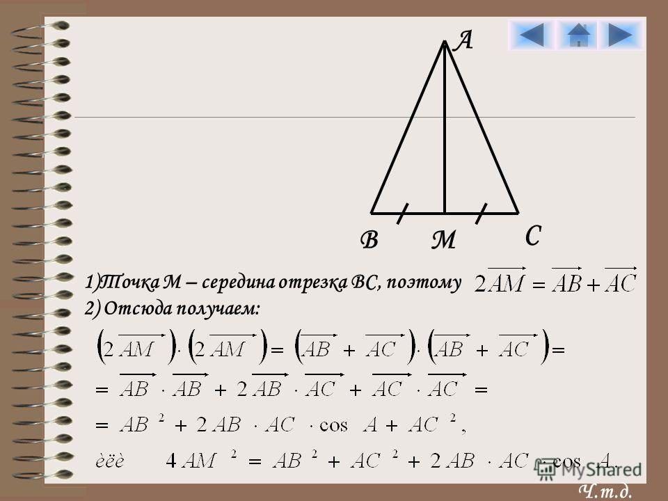 B C A M 1)Точка М – середина отрезка BC, поэтому 2) Отсюда получаем: Ч.т.д.