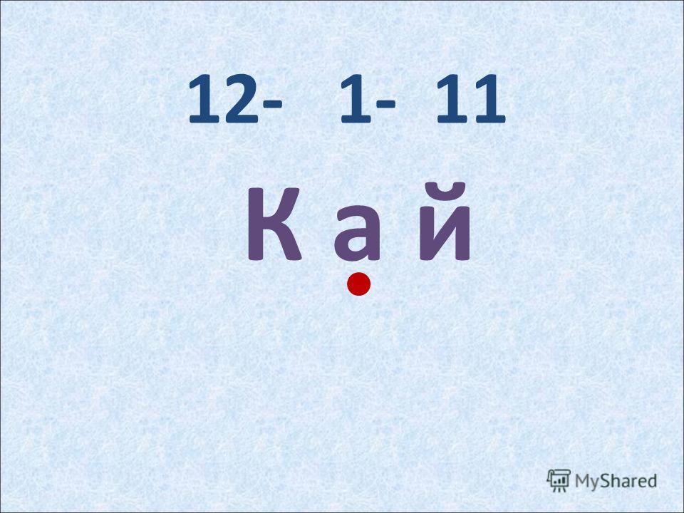 12- 1- 11 К а й