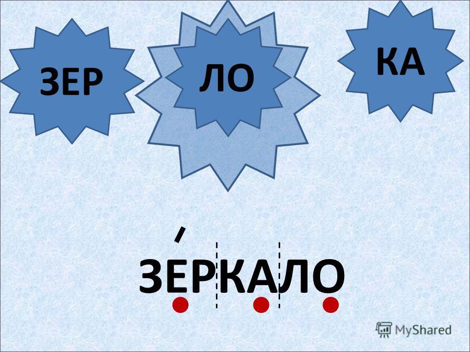 КА ЗЕР ЛО ЗЕРКАЛО