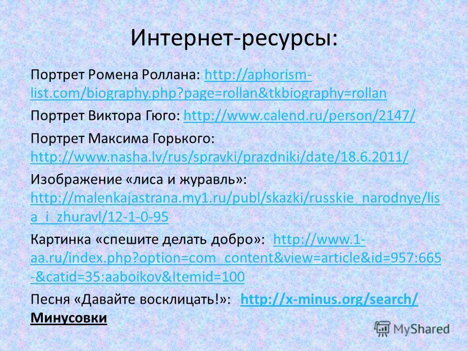 Интернет-ресурсы: Портрет Ромена Роллана: http://aphorism- list.com/biography.php?page=rollan&tkbiography=rollanhttp://aphorism- list.com/biography.php?page=rollan&tkbiography=rollan Портрет Виктора Гюго: http://www.calend.ru/person/2147/http://www.c