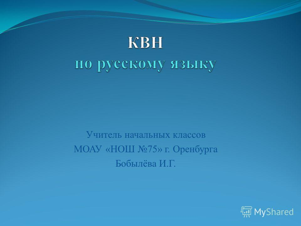Учитель начальных классов МОАУ «НОШ 75» г. Оренбурга Бобылёва И.Г.