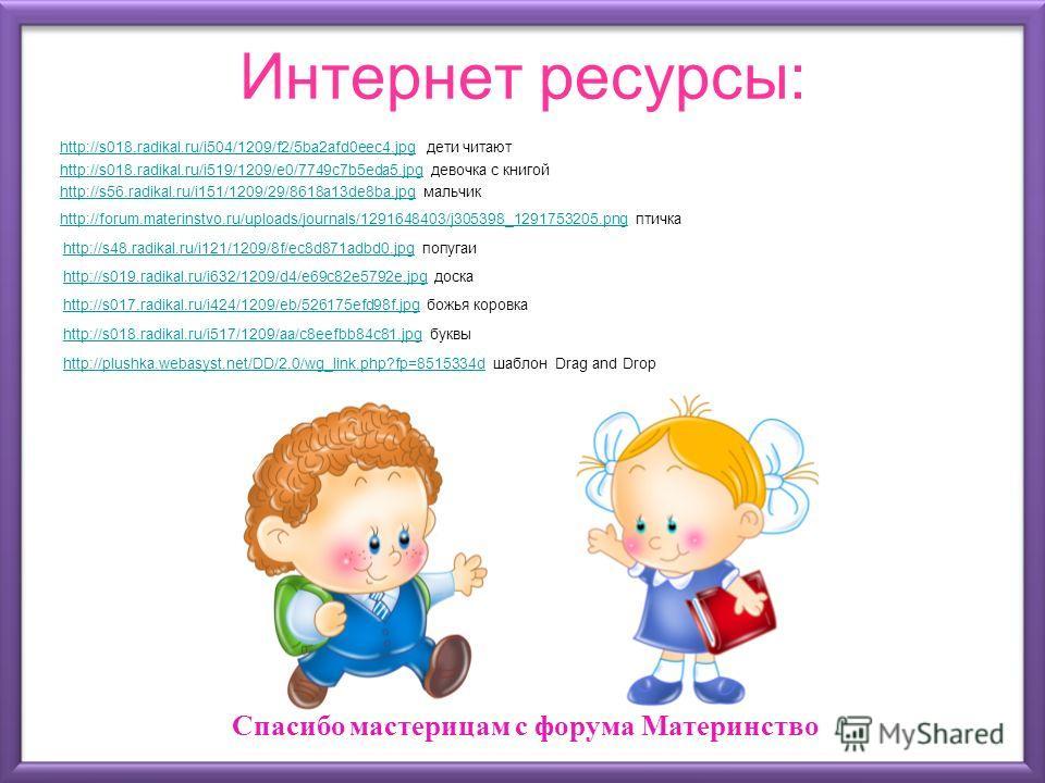 Интернет ресурсы: Спасибо мастерицам с форума Материнство http://forum.materinstvo.ru/uploads/journals/1291648403/j305398_1291753205.pnghttp://forum.materinstvo.ru/uploads/journals/1291648403/j305398_1291753205. png птичка http://s017.radikal.ru/i424