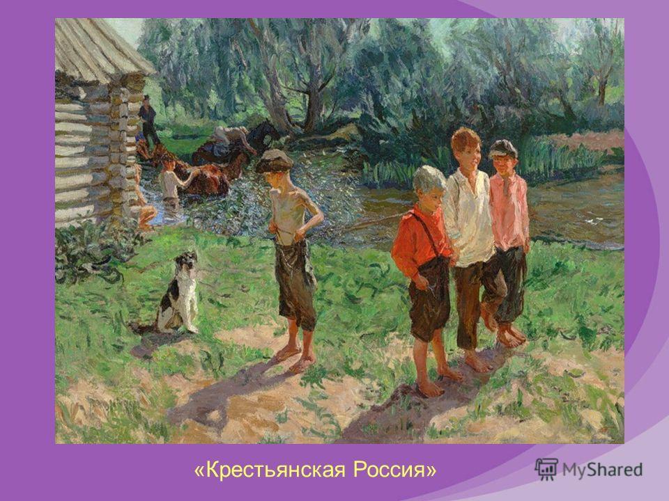 «Крестьянская Россия»
