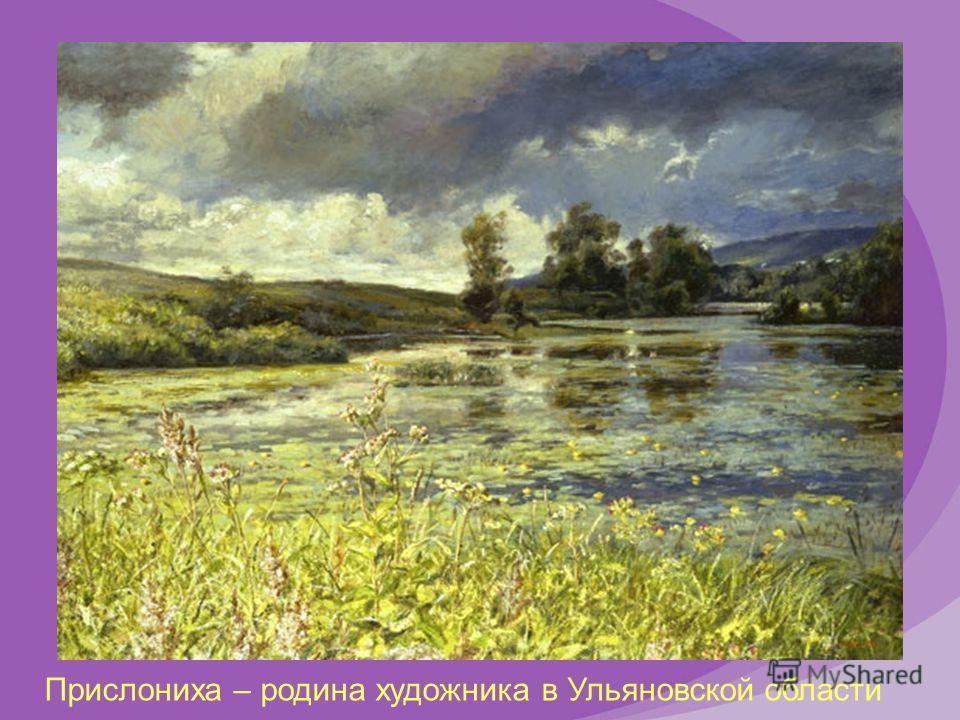Прислониха – родина художника в Ульяновской области