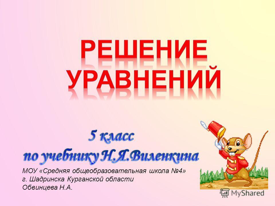 МОУ «Средняя общеобразовательная школа 4» г. Шадринска Курганской области Обвинцева Н.А.