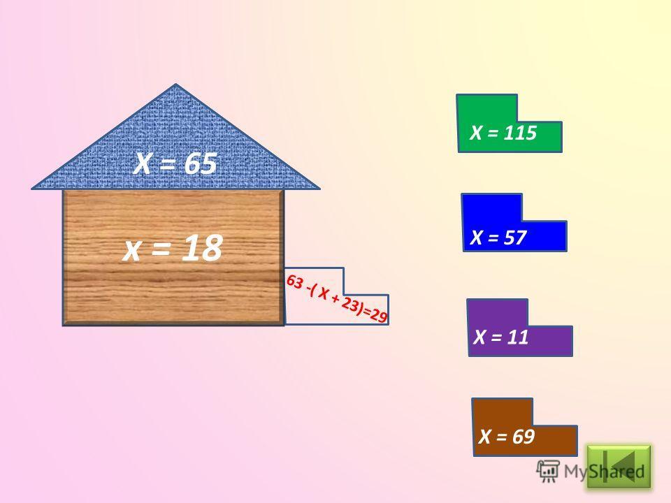 63 -( Х + 23)=29 х = 18 Х = 65 Х = 115 Х = 57 Х = 11 Х = 69