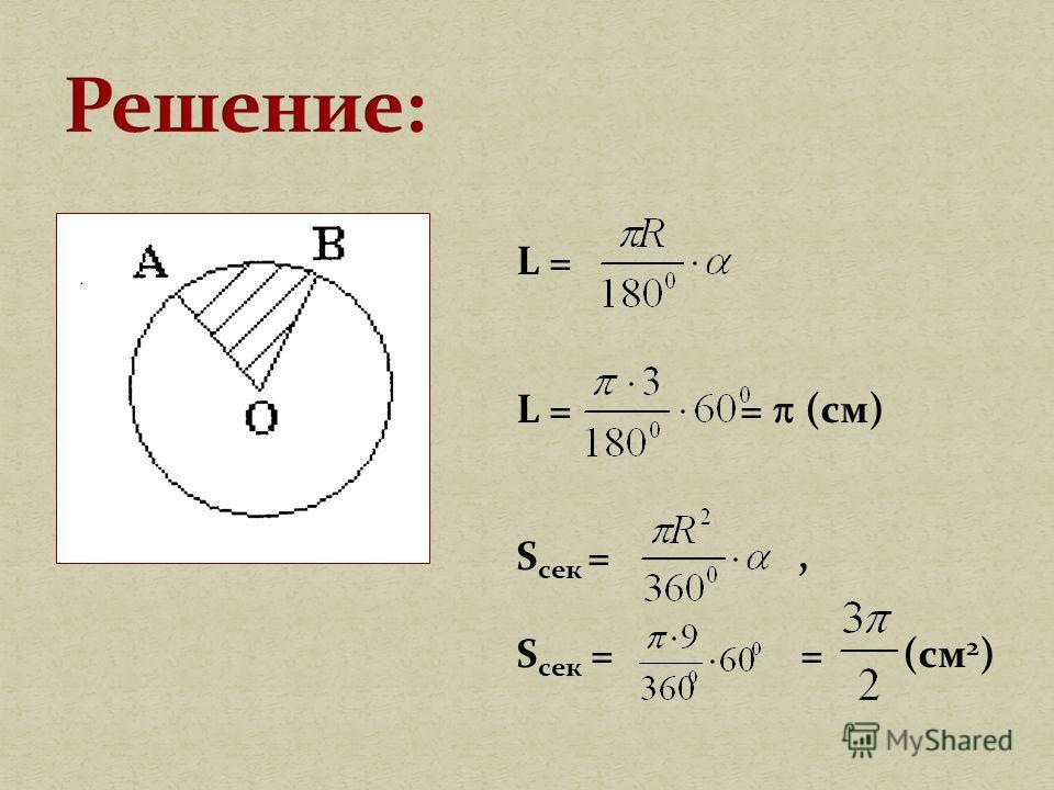 L = L = = (см) S сек =, S сек = = (см 2 )