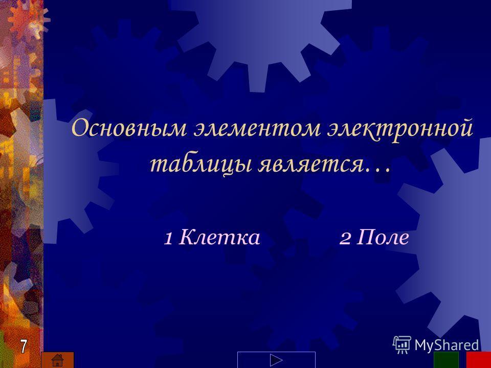 Первым программистом мира был… 1 Г. Лейбниц 2 А. Лавлейс