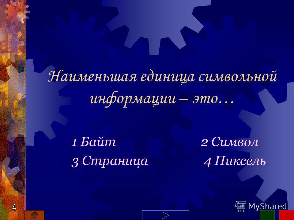 Основным элементом электронной таблицы является… 1 Таблица 2 Ячейка 3 Лист 4 Знакоместо