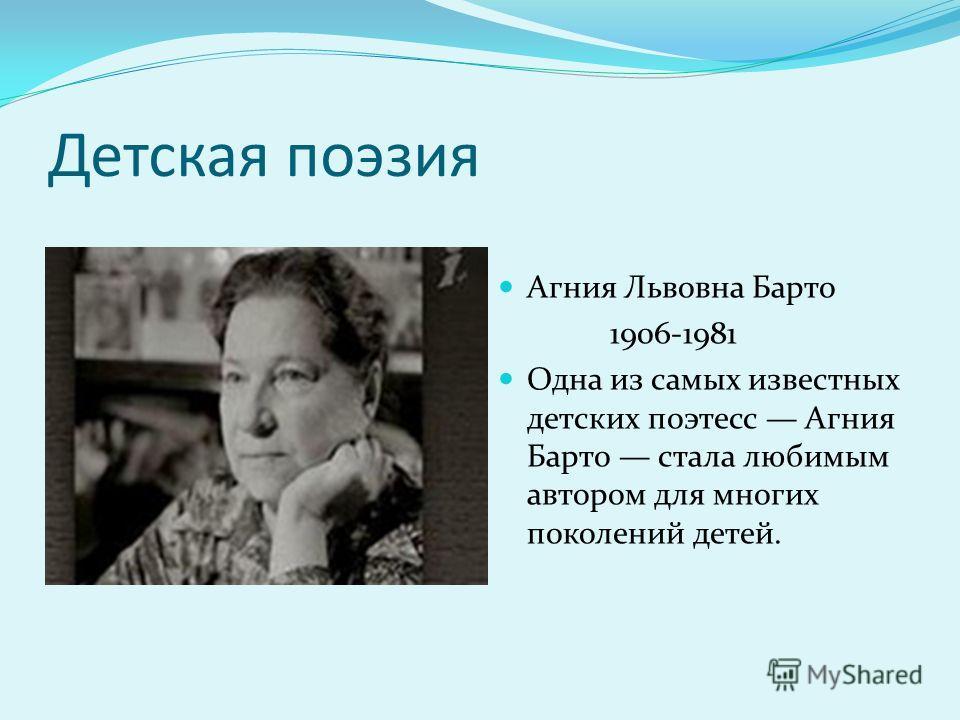 Детская поэзия Агния Львовна Барто 1906-1981 Одна из самых известных детских поэтесс Агния Барто стала любимым автором для многих поколений детей.