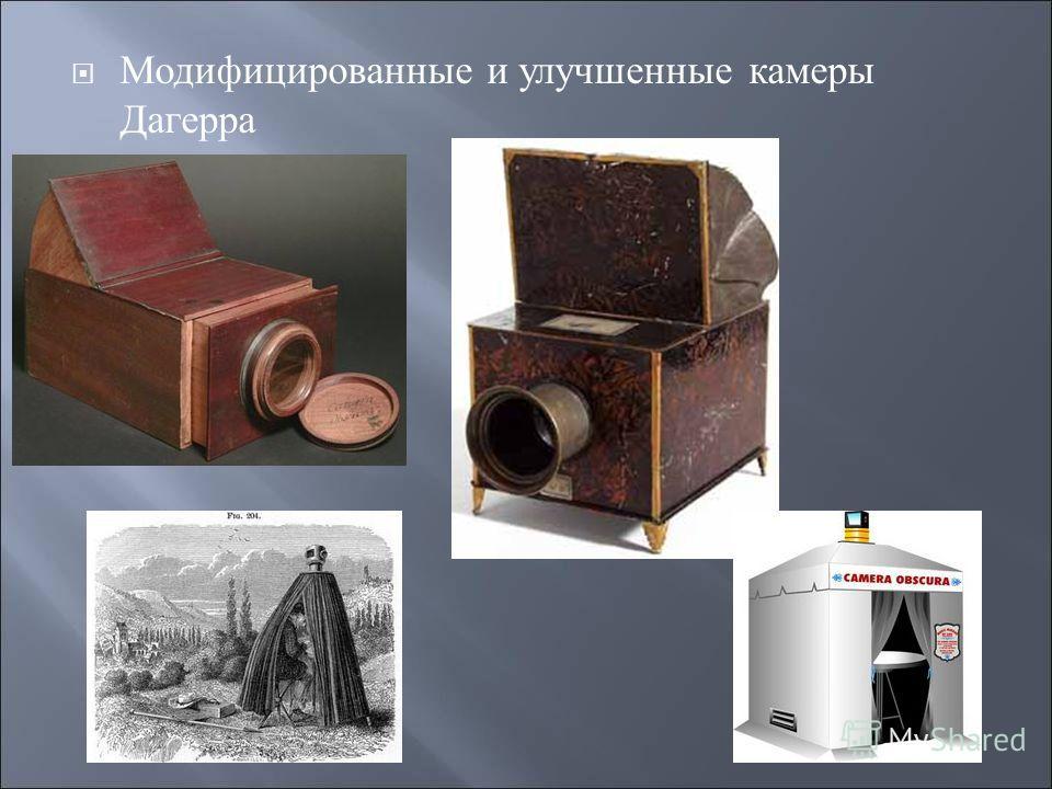Модифицированные и улучшенные камеры Дагерра