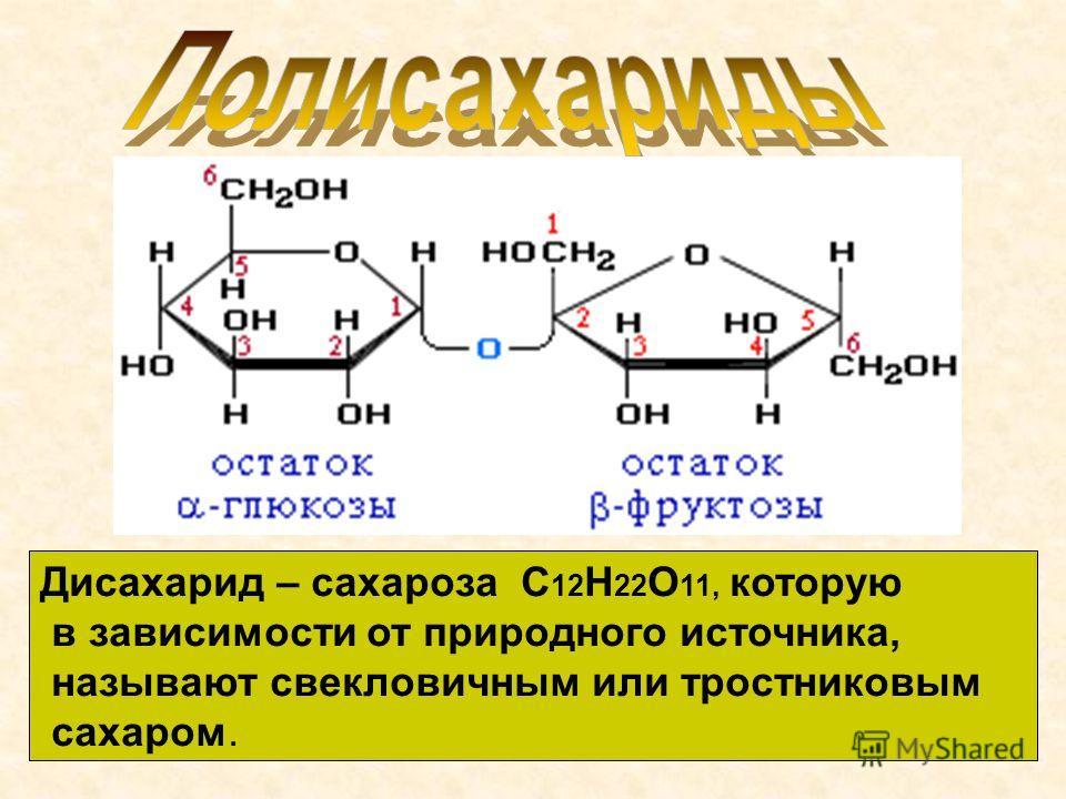 Какого цвета хлорофилл? В каких частях растения содержится фруктоза? Больше или меньше 7 рН: а)силоса? б)простокваши? Что слаще – мед или сахар? Почему? К какому классу органических соединений относится молочная кислота?