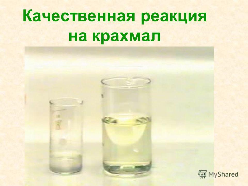 (С 6 Н 10 О 5 ) n Для крахмала n от 200 до 2000 Крахмал образуется из глюкозы в растениях и в таком виде запасается в семенах (зернах), клубнях.