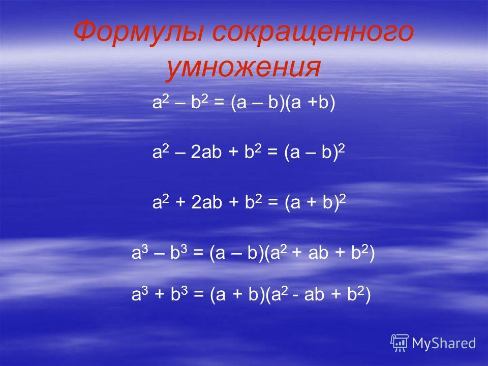 Формулы сокращенного умножения а 2 – b 2 = (a – b)(a +b) a 2 – 2ab + b 2 = (a – b) 2 a 2 + 2ab + b 2 = (a + b) 2 a 3 – b 3 = (a – b)(a 2 + ab + b 2 ) a 3 + b 3 = (a + b)(a 2 - ab + b 2 )