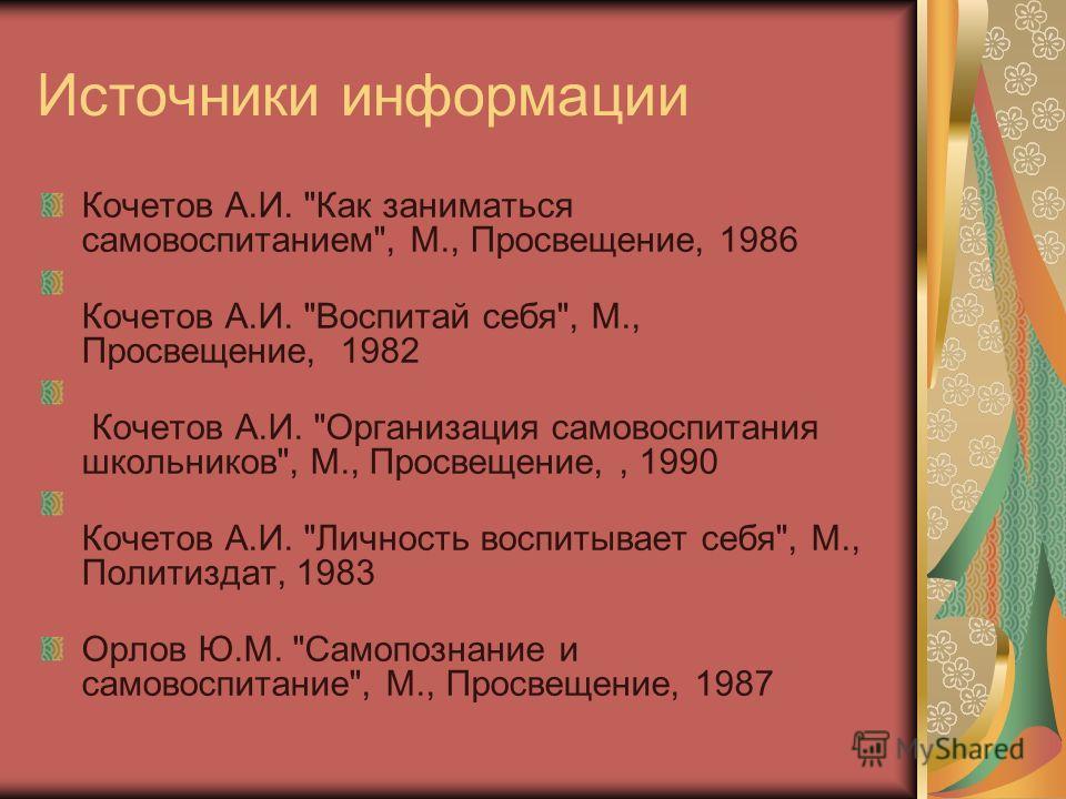 Источники информации Кочетов А.И.