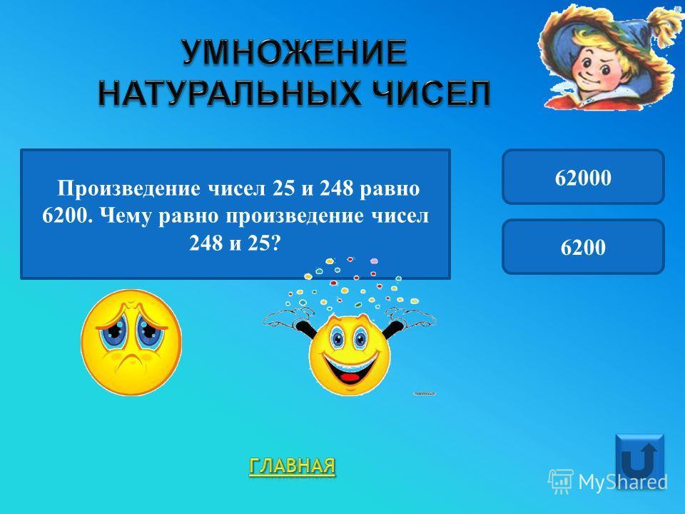 Произведение чисел 25 и 248 равно 6200. Чему равно произведение чисел 248 и 25? 62000 6200