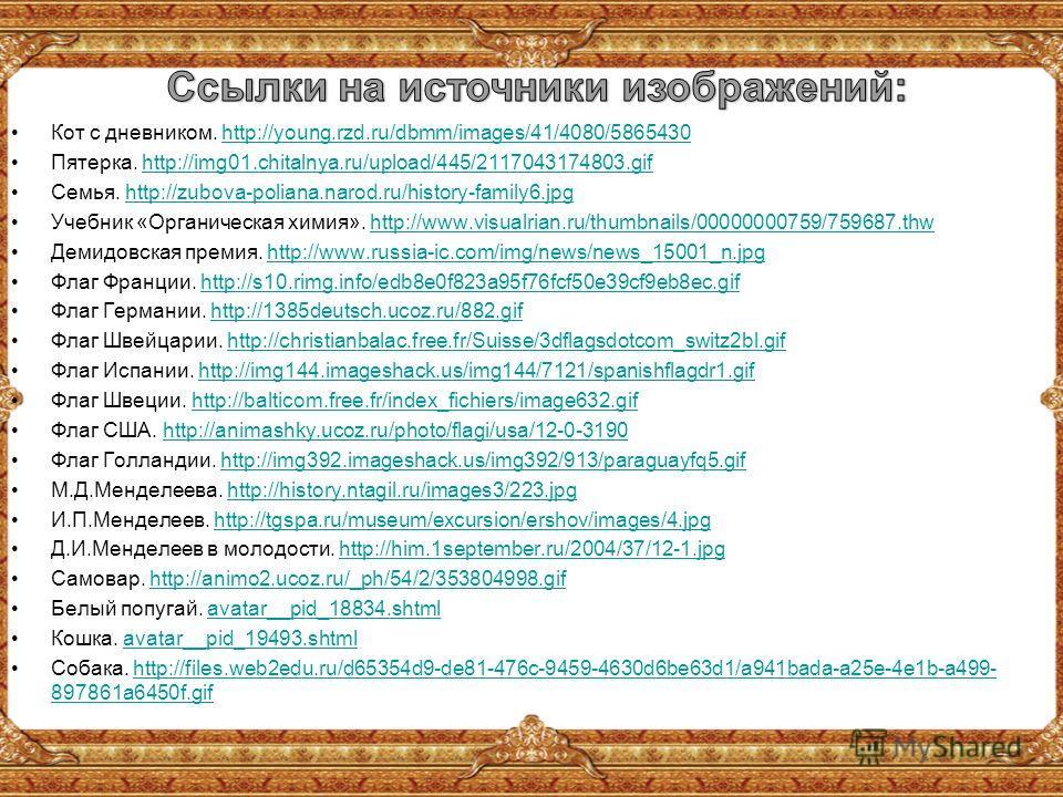 Кот с дневником. http://young.rzd.ru/dbmm/images/41/4080/5865430http://young.rzd.ru/dbmm/images/41/4080/5865430 Пятерка. http://img01.chitalnya.ru/upload/445/2117043174803.gifhttp://img01.chitalnya.ru/upload/445/2117043174803. gif Семья. http://zubov