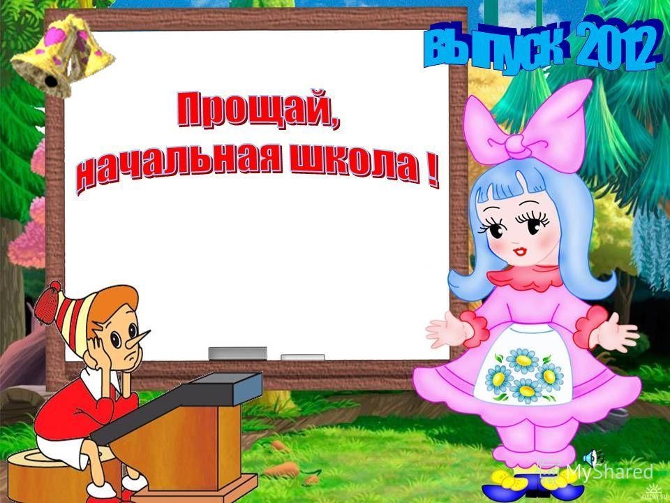 Презентация Прощай 5 Класс