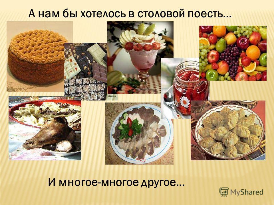 А нам бы хотелось в столовой поесть… И многое-многое другое…