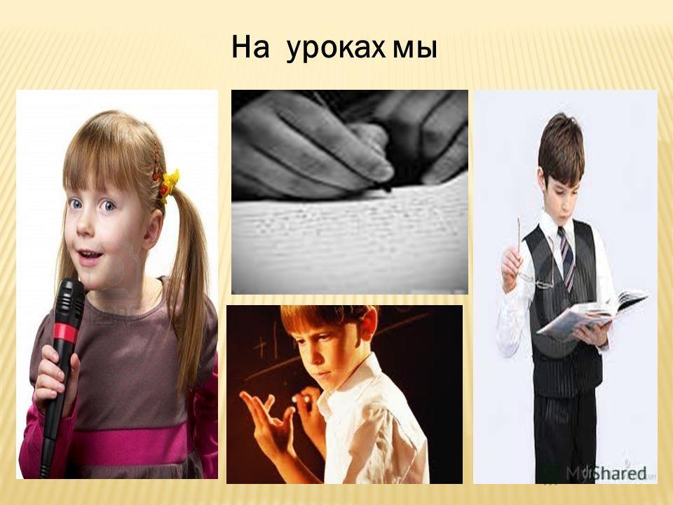 На уроках мы