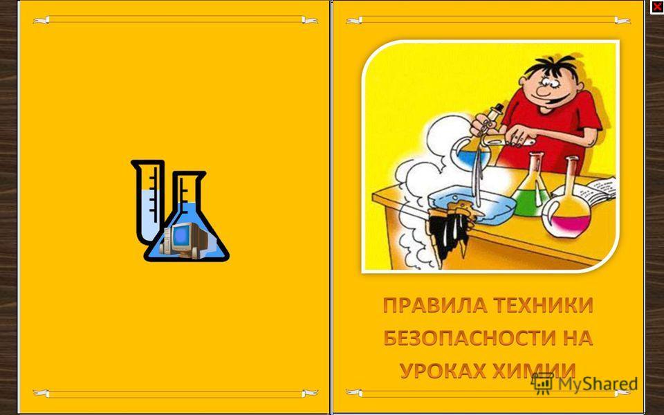 Подготовила : Милкина С. В. учитель биологии и химии филиала МКОУ СОШ с. Святославка в с. Воздвиженка Самойловского района Саратовской области