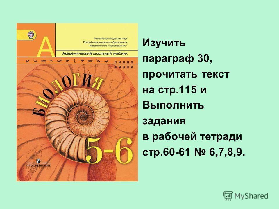 Изучить параграф 30, прочитать текст на стр.115 и Выполнить задания в рабочей тетради стр.60-61 6,7,8,9.