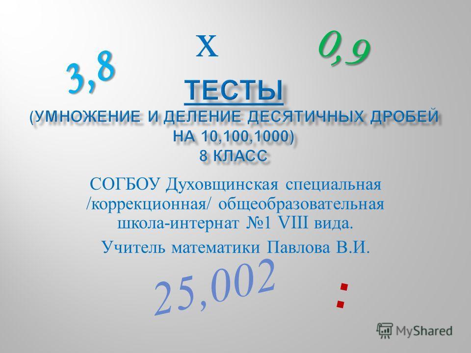 СОГБОУ Духовщинская специальная / коррекционная / общеобразовательная школа - интернат 1 VIII вида. Учитель математики Павлова В. И. 3,8 0,9 25,002 х :