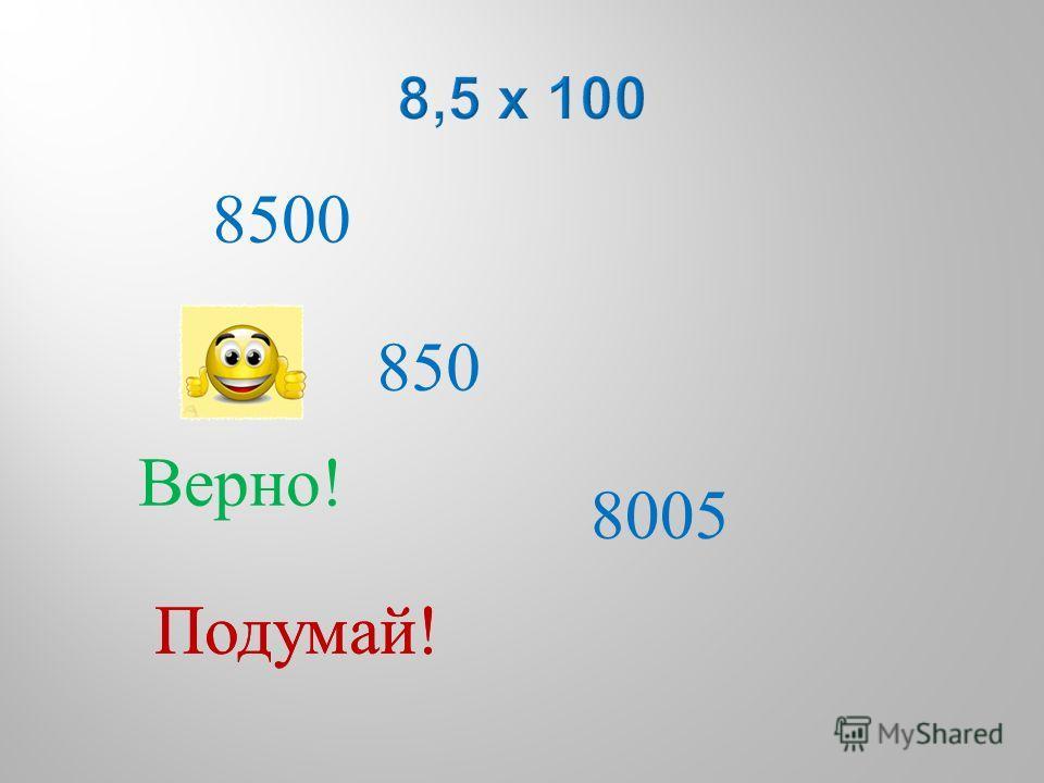 8500 850 8005 Подумай ! Верно !