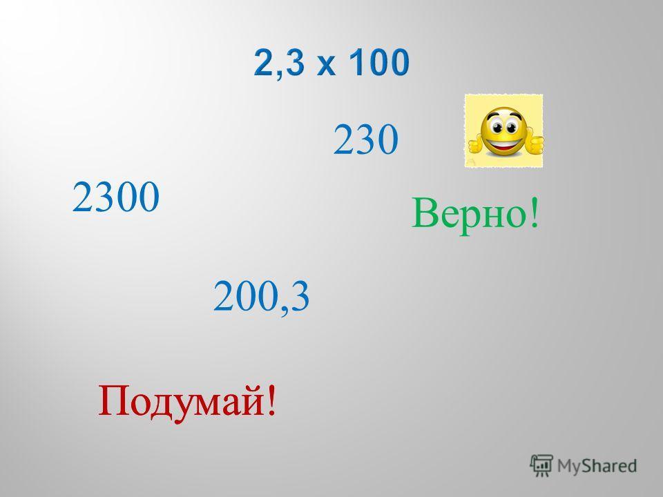2300 230 200,3 Подумай ! Верно !