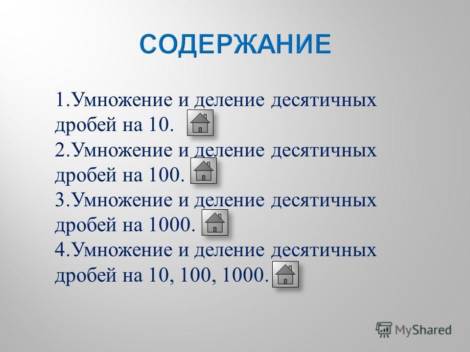 1. Умножение и деление десятичных дробей на 10. 2. Умножение и деление десятичных дробей на 100. 3. Умножение и деление десятичных дробей на 1000. 4. Умножение и деление десятичных дробей на 10, 100, 1000.